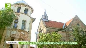 Опасна сграда в центъра на Пловдив