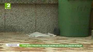 Три дни граната плаши хора в село Дълбок извор