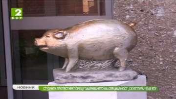 """Студенти протестират срещу закриването на специалност """"Скулптура"""" във ВТУ"""