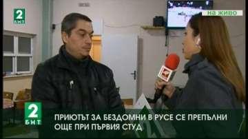Приютът за бездомни в Русе се препълни още при първия студ