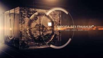 Европа без граници - документална поредица по БНТ2 от 2 януари