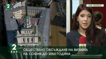 Обществено обсъждане на визията за София до 2050 година