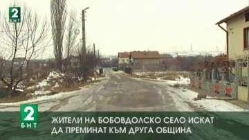Жители на бобовдолско село искат с референдум да преминат към друга община