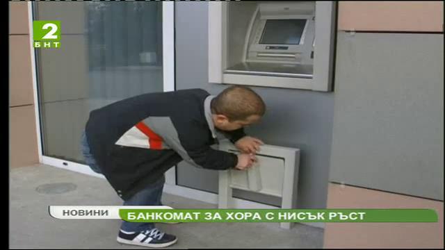 Банкомат за хора с нисък ръст