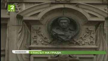 Гласът на града: Защо се вълнуваме повече от това къде е гробът на Левски, вместо от неговите идеи?