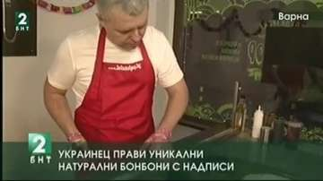 Украинец прави уникални натурални бонбони с надписи