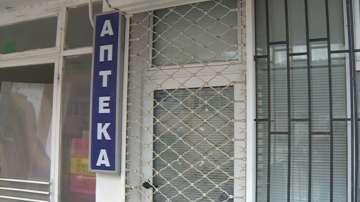 Община Бобошево остана без аптека