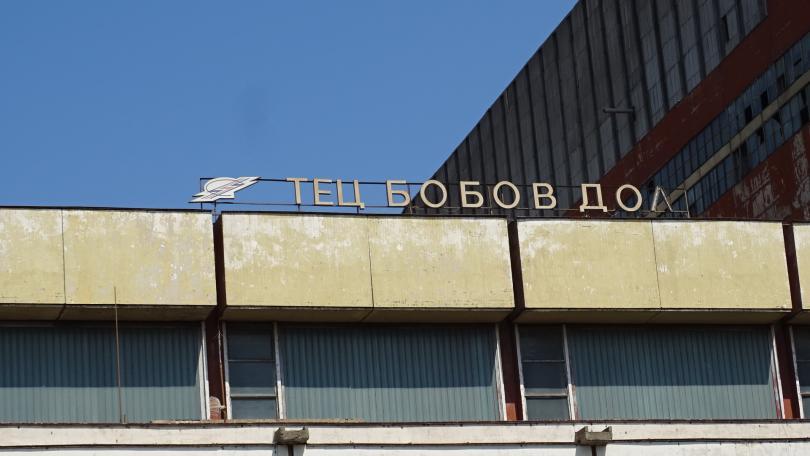 Снимка: Съдът обяви мини Бобов дол в несъстоятелност