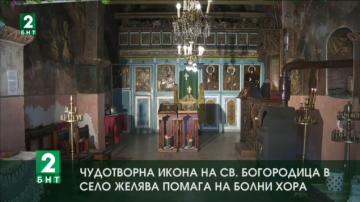 Чудотворна икона на Богородица в софийското село Желява помага на болни хора