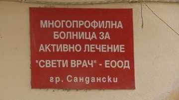 Детското отделение в болницата в Сандански е пред закриване