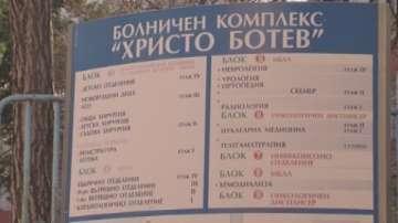 Бивш зам.-министър и двама директори на болницата във Враца отиват на съд