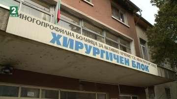 Общинската болница в Дупница остава без управител