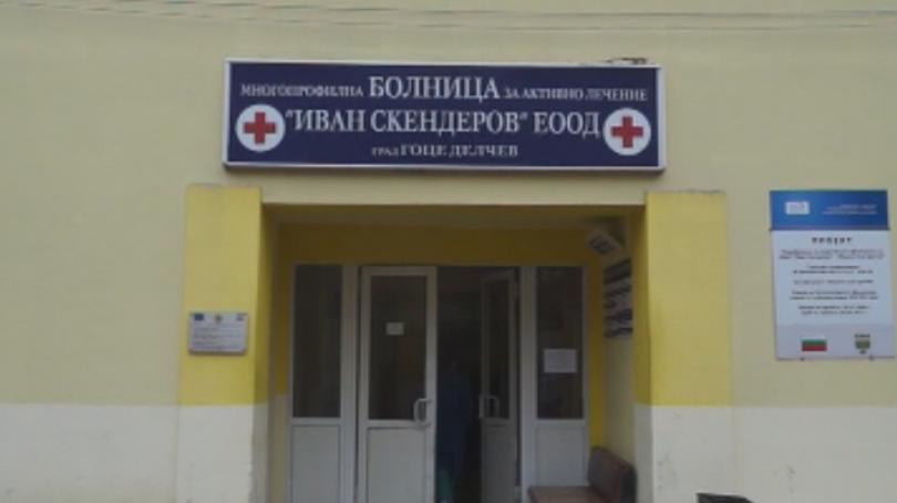 Болницата в Гоце Делчев е в затруднено финансово състояние. Около