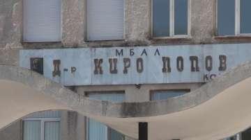 Пациенти и лекари се притесняват за бъдещето на болницата в Карлово