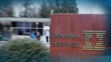 """Здравната комисия в парламента разглежда случая с болница """"Лозенец"""""""