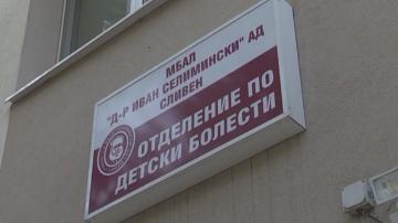 Съдът в Сливен разреши неваксинирани деца да посещават детска градина