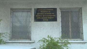 Запорираха сметките на белодробната болница във Варна