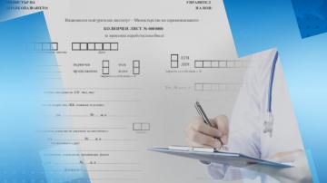 Орязват дните за болнични от личния лекар