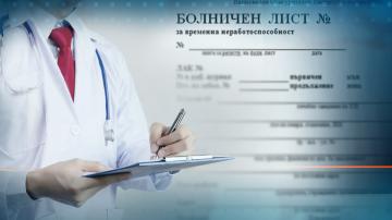 Как е решен въпросът с болничните в Европа?