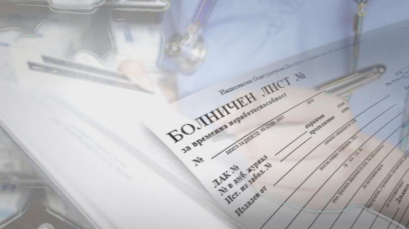 Броят на болничните в България е над средния за Европа.