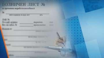 Предложението първият ден от болничните да не се плаща подлежи на обсъждане