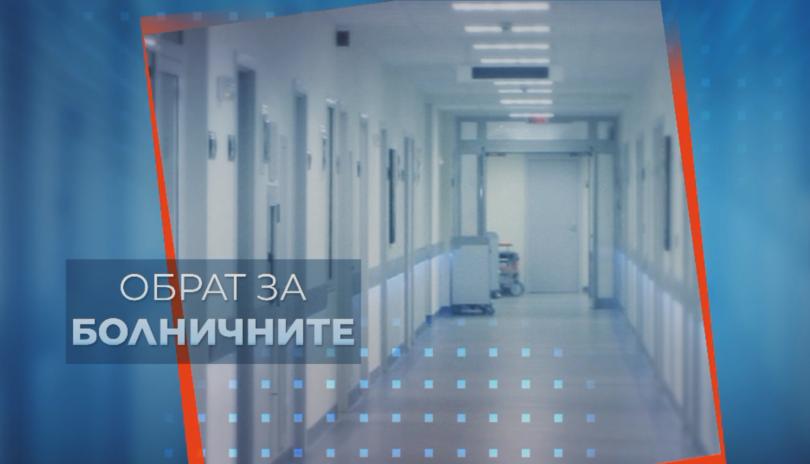 Предложението първият ден от болничните да не се плаща няма