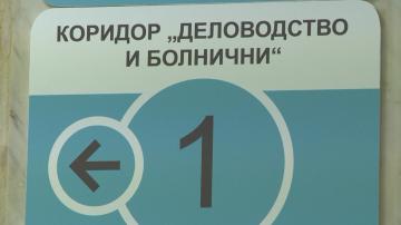 Бизнесът поиска санкции за фалшиви болнични, от КТ Подкрепа са против