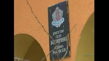 Село Болярино - против каменна кариера