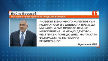 Руският шпионин опитал да вербува директор на българска служба