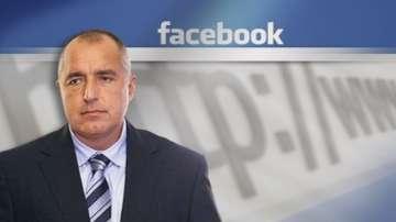Премиерът Бойко Борисов честити Новата година във Фейсбук