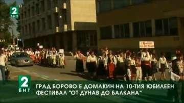 Град Борово е домакин на 10-ия юбилеен фестивал От Дунав до Балкана