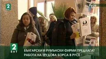 Български и  румънски фирми предлагат работа на трудова борса в Русе