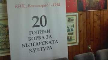 Културно-информационен център Босилеград навърши 20 години