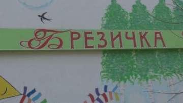 """Нов персонал в детската градина """"Брезичка"""" след появата на скандалното видео"""