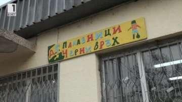 Детската градина в село Черни връх днес отново отвори врати