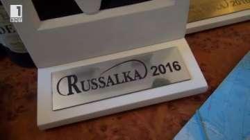 Награди за БНТ на медийния форум Русалка