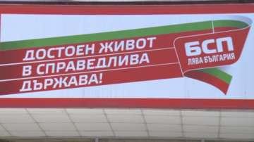 БСП иска мораториум на промените в Изборния кодекс