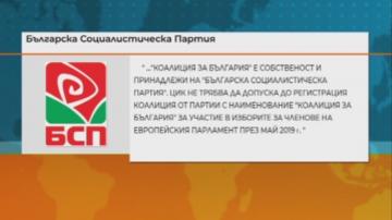 БСП поискаха спиране на регистрацията на АБВ за евроизборите