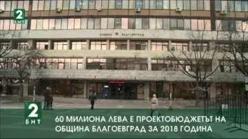 60 милиона лева е проектобюджетът на община Благоевград за 2018 година