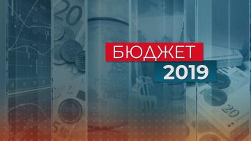 Разглеждат бюджета за 2019 година в парламентарна комисия