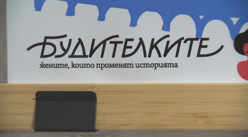 Инициатива в София разказва за жените - будители след Освобождението