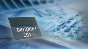 Депутатите приеха на първо четене Бюджет 2017