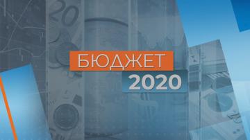 Комисията по бюджет и финанси обсъжда Бюджет 2020