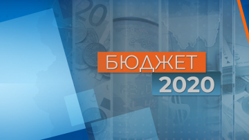 Бюджет 2020 влиза за обсъждане в пленарна зала