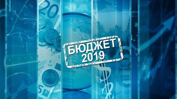 Бюджет 2019: Депутатите гласуваха окончателно бюджетната рамка
