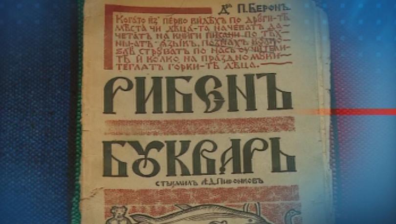 Ценно издание на Рибния буквар на Петър Берон получи като
