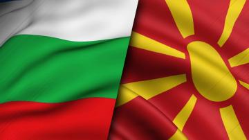 България и Северна Македония отбелязват 2 години от Договора за добросъседство
