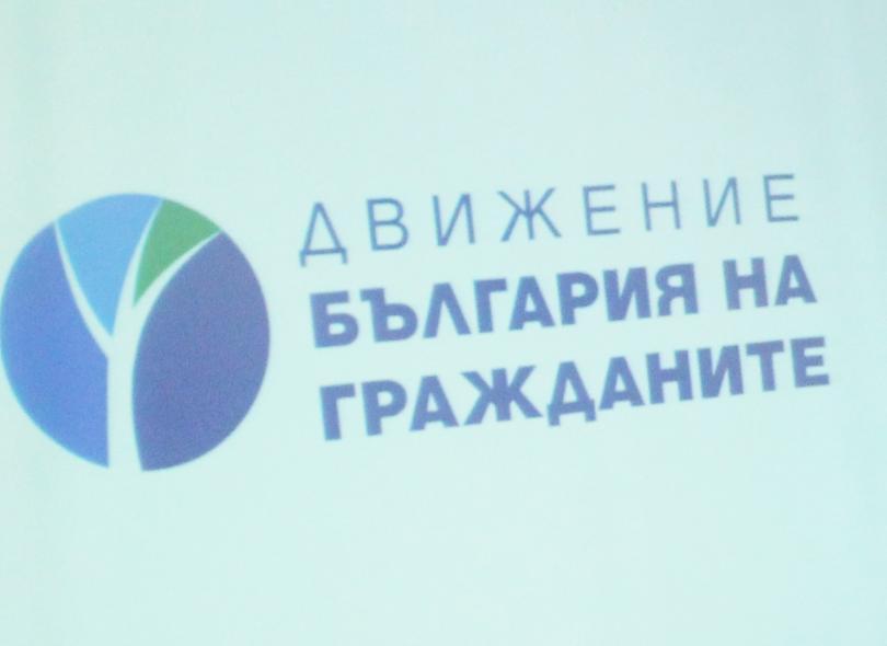 Снимка: Движение България на гражданите се отказва от участие на евроизборите