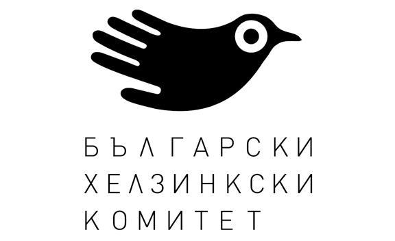 Българският хелзинкски комитет отправи 10 въпроса към Иван Гешев