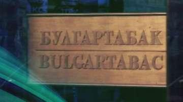 Протест на служители от Булгартабак- София срещу планирани съкращения